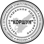 Образцы Судовых Печатей - фото 2